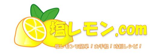 塩レモン.com